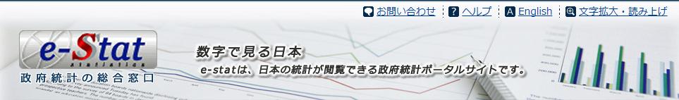 e-statのページ