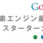 Google検索エンジン最適化 スターターガイド -1-