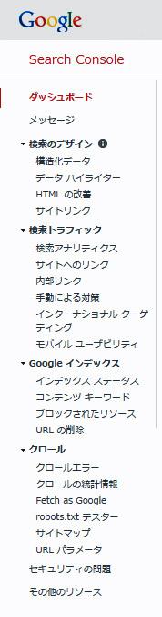 Google Search Cosole