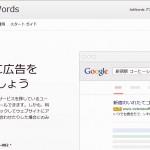 Google検索エンジン最適化スターターガイド-2-