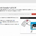 Google Search Consolの使い方 -検索クエリ編-