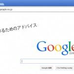 コンテンツマーケティングに必須 Googleが考える良質なサイトとは