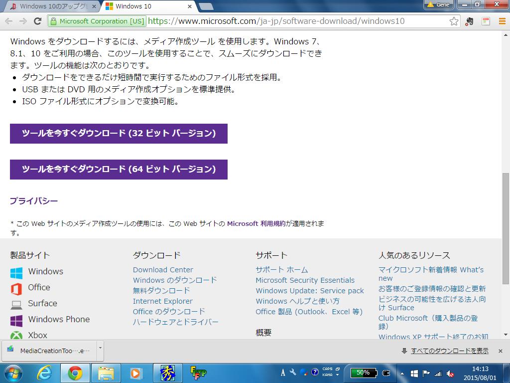 マイクロソフト・ウィンドウズ10