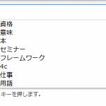検索エンジンで上位表示させるための良い文章の書き方教えます