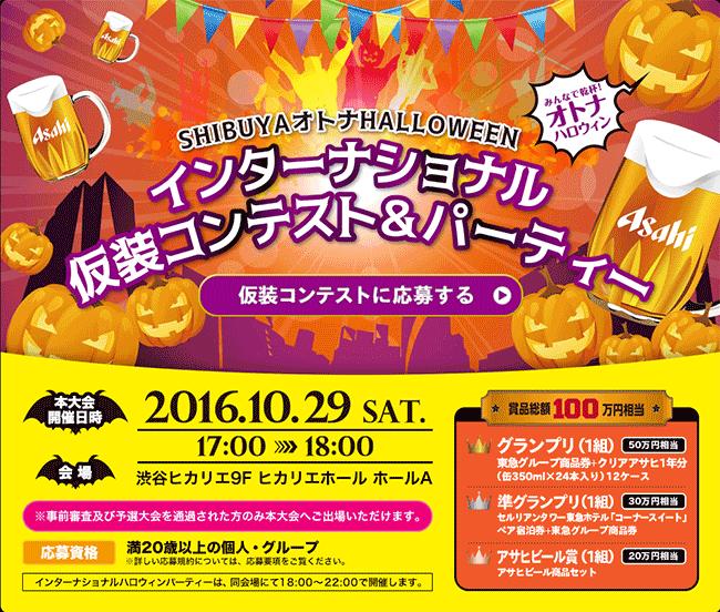 2016.10.29(土)は、SHIBUYAで乾杯!みんなで乾杯するオトナハロウィン!インターナショナル仮装コンテストも開催予定!