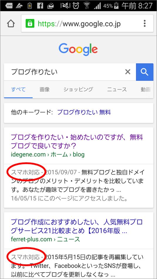 Googleの検索結果でスマホ対応