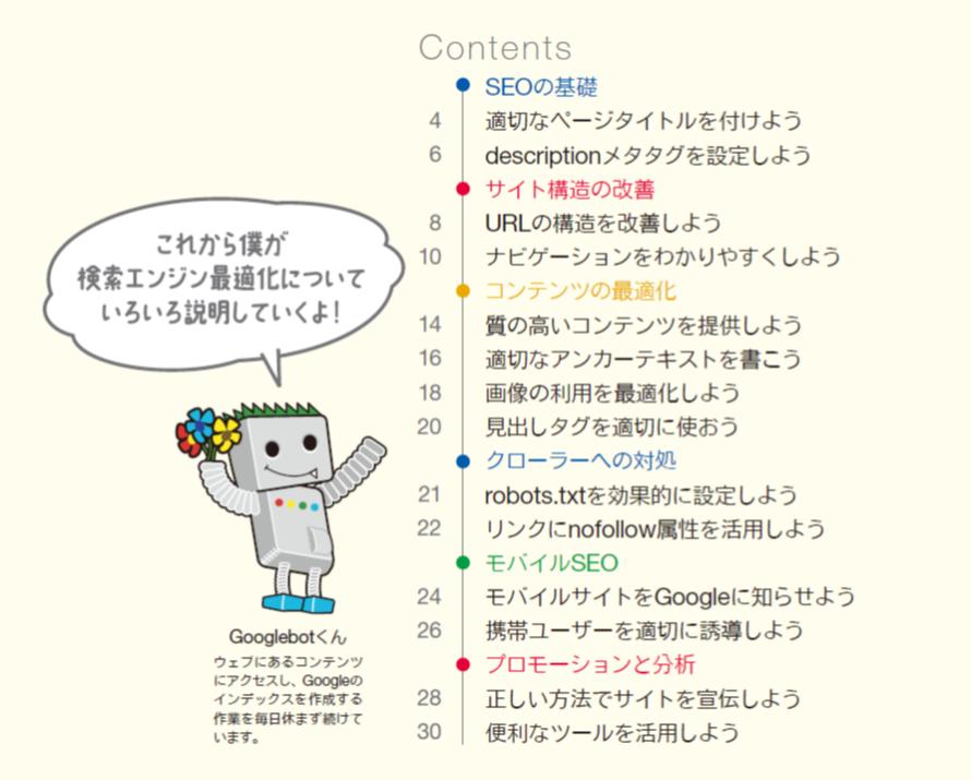 Googleの検索エンジン最適化スターターガイドの3ページ目 目次です