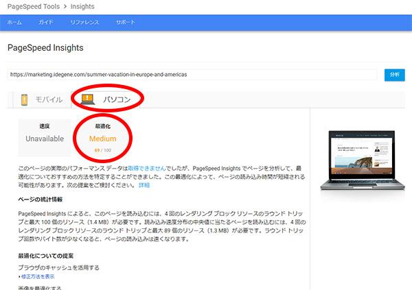 Googleのページスピードを測定するサイトPageSpeed Insightsで測定した結果の図パソコンでは100点中69点でした。