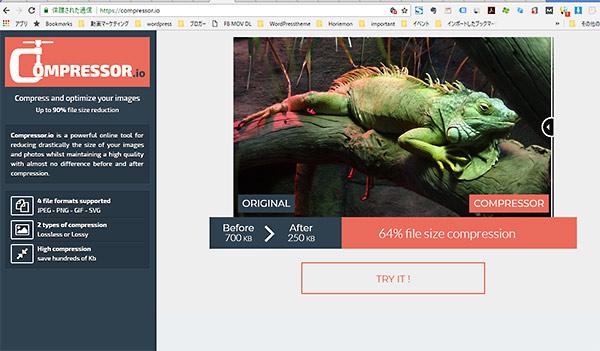 compressor.ioという画像の容量を小さくしてくれるサイト