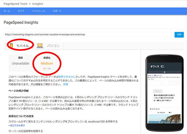 Googleのページスピードを測定するサイトPageSpeed Insightsで測定した結果の図モバイルでは100点中72点でした。