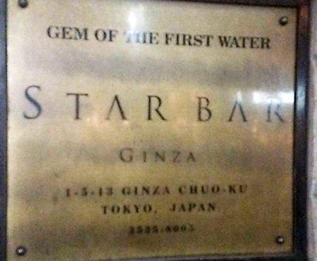 NHK「プロフェッショナル仕事の流儀」でも紹介された行列のできるバー、スタア・バー銀座の銘板の写真