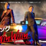 宮迫博之・中田敦彦・手越祐也が作ったYouTube番組「Win Win Wiiin」