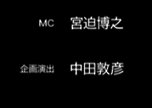 YouTube番組winwinwinではMC宮迫博之 企画演出中田敦彦となっている